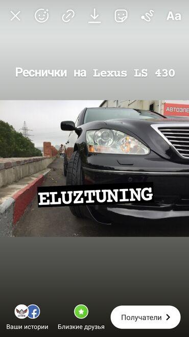 Реснички на Lexus LS 430 также на все авто тюнинг фар и прочие работы