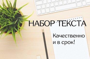 Набор текста в Бишкек