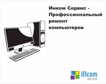 Ремонт компьютеров – Инком сервис в Бишкек