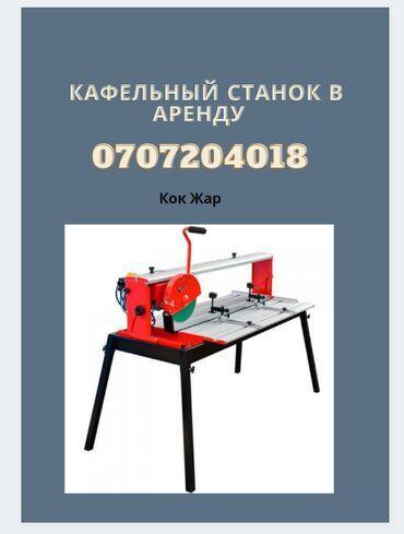 кафе в аренду в бишкеке в Кыргызстан: Кафельный станок в аренду.Кафельный станок напрокатАренда