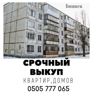 ветеринар на дом бишкек в Кыргызстан: Выкупаем квартиры и дома в г Бишкек