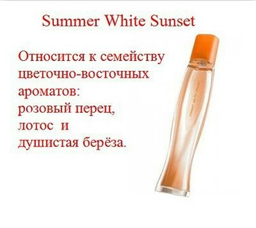 Туалетная вода Summer, 50 мл. в Бишкек