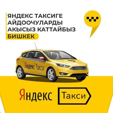 detskie veshhi b в Кыргызстан: Яндекс такси такси. ассалом алейкум жигиттер набираем водителей с лич