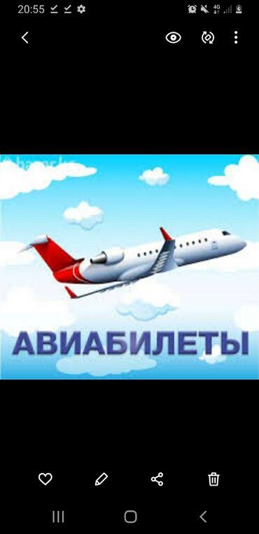 309 объявлений: Авиабилеты в рассрочку