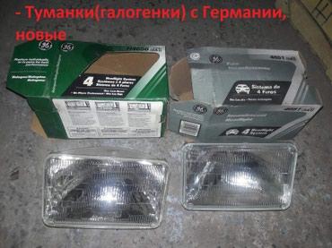 - Туманки(галогенки) с Германии, новые - 2000с.  (Whatsapp)   в Бишкек