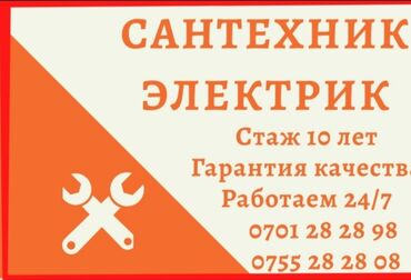 сантехники мастеров свою в Кыргызстан: Электрик электрик электрик  Электрик электрик электрик  Сантехник Свар