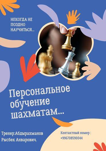 Услуги - Чолпон-Ата: Персональное обучение шахматам. Для всех возрастов. В городе Чолпон