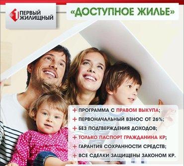 Квартиры в рассрочку!!!  в Бишкек