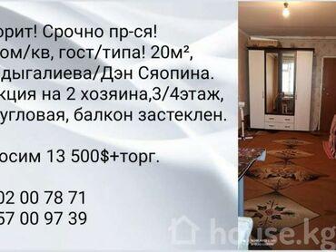 секции самбо в Кыргызстан: Продается квартира: 1 комната, 20 кв. м