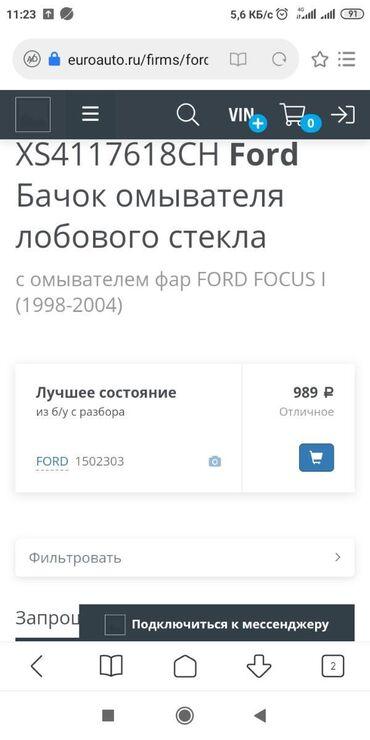 zapchasti ford focus 2 в Кыргызстан: Бачок омывателя лобового стекла на Ford Focus
