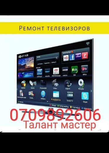 плата в Кыргызстан: Мастер по ремонту телевизоров Ремонт телевизоров гарантия качества