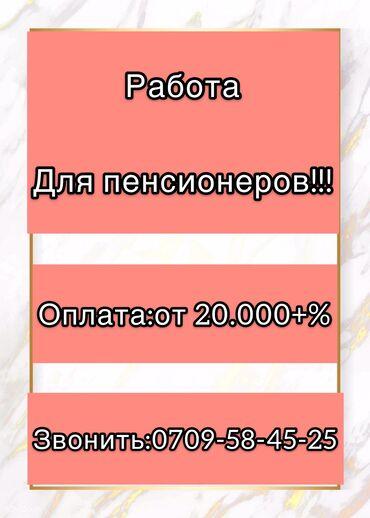 График 10:00-18:00 5/2Оплата:от 20.000+%Просьба звонить или писать в