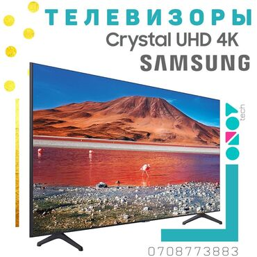 Телевизоры в Бишкеке по выгодной цене.  Доставка в Бишкек и в другие г