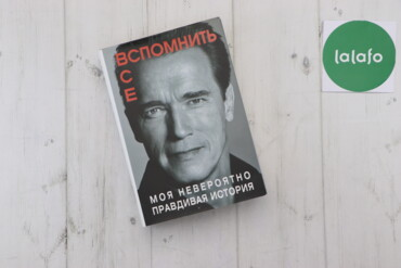 """Книги, журналы, CD, DVD - Украина: Книга """"Вспомнить все. Моя невероятно правдивая история"""" А. Шварценегге"""