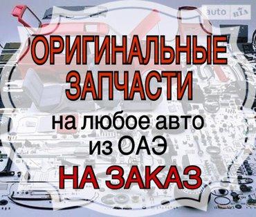 ❗️ОРИГИНАЛЬНЫЕ запчасти на любое авто из ОАЭ 📆 доставка в течении 14-20 в Бишкек