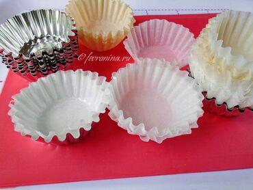 Кухонные принадлежности - Кыргызстан: Пергаментная бумага для кексов. Производство Иран.В упаковке- 10