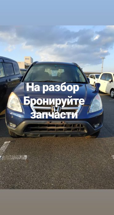 Автозапчасти,автозапчасти Бишкек,авто,авторазбор,автозапчасти на Хонда