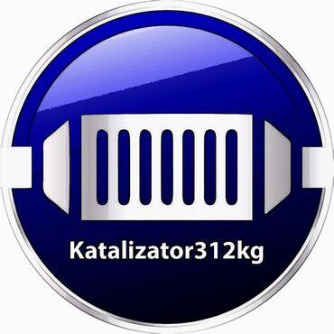 Ипотекага уй алуу - Кыргызстан: Скупка катализаторов по самой высокой цене работаем без посредников