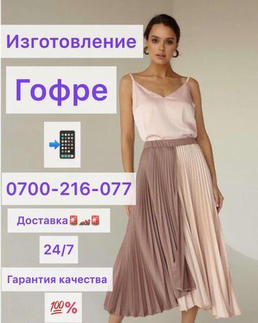 дома 77 серии в Кыргызстан: Изготовление Гофре -77