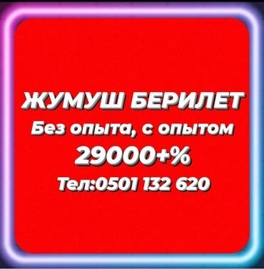 куда можно продать монеты ссср in Кыргызстан   МОНЕТЫ: Требуется продавец консультантВозраст от 20и выше. Можно без опыта