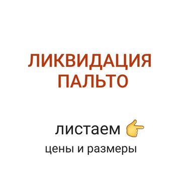 Бюстгальтер без швов - Кыргызстан: Ликвидация турецких пальто в связи с переездом. Все из нового