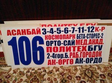 НАКЛЕЙКИ НА АВТО любой сложности цены в Бишкек - фото 9