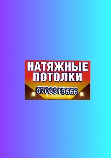 Натяжные потолки сапаттуу жана бат сафит люстра потолочный карниз в Бишкек