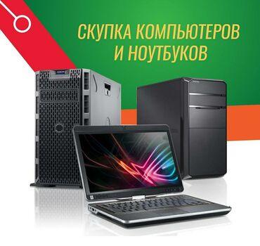 Скупка ноутбуков компьютеров, принтеров, пк, телевизоры. Дорого