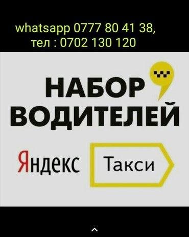 Набор водителей с личным авто. Регистрация БЕСПЛАТНО+ дистанционно. +  в Бишкек