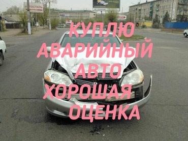 КУПЛЮ НЕ РАБОЧИЕ И АВАРИЙНЫЕ АВТО. С 2000 ГОДА ВЫШЕ в Бишкек