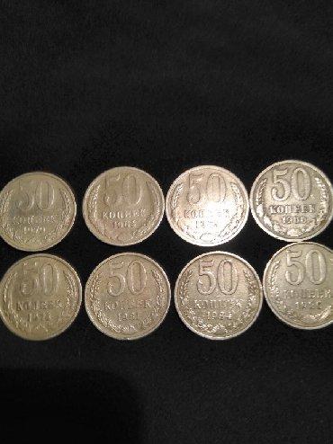 Коллекция 50 копеек СССР Вся коллекция 20 манат