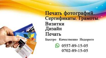 Визитки  1 сом.Цветные. в Бишкек