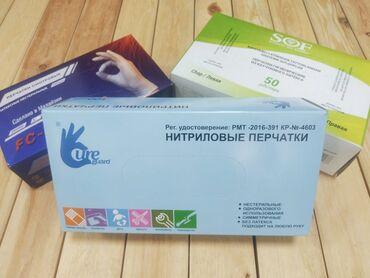 забор пескоблок в бишкеке в Кыргызстан: Перчатки нитриловые; виниловые; латексные! Оптом и в розницу!!!!Цена