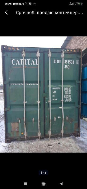 контейнер 40 тонн в Кыргызстан: Куплю морские контейнера 40 тонники