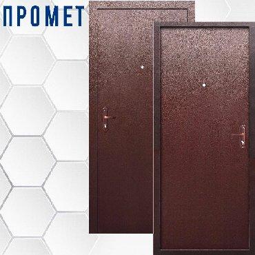 Качественные двери от Российского производителя Промет. Отличное
