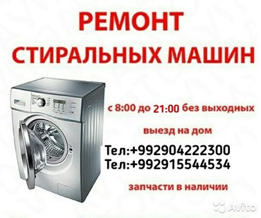 Ремонт стиральных машин Автомат всех марок качественно с гарантией  ✔️ в Душанбе