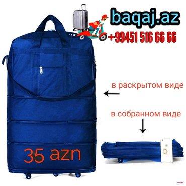 Складная сумка
