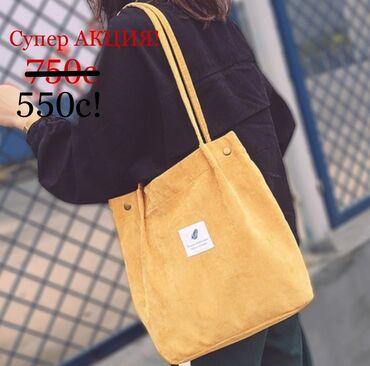 сумка жен в Кыргызстан: Сумка на плечо  Стильная вместительная женская сумка, выполнена из вел