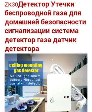 Bakı şəhərində TəhLükəsizlik sistemi .  Təbii / butan / propan qaz slzma detektor