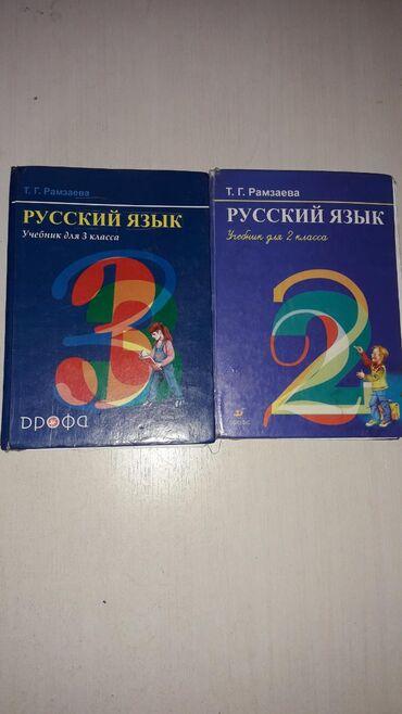 Учебники русского языка 2класс, 3классАвтор: Т.Г. Рамзаева2 класс -180