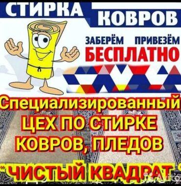 super poroshki dlja stirki в Кыргызстан: Стирка ковров | Ковер, Палас, Ала-кийиз, Шырдак | Бесплатная доставка