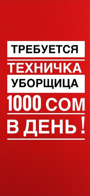 техничка уборщица бишкек in Кыргызстан | УБОРЩИЦЫ, ТЕХНИЧКИ: Техничка. Офис. 2/2. 11 мкр