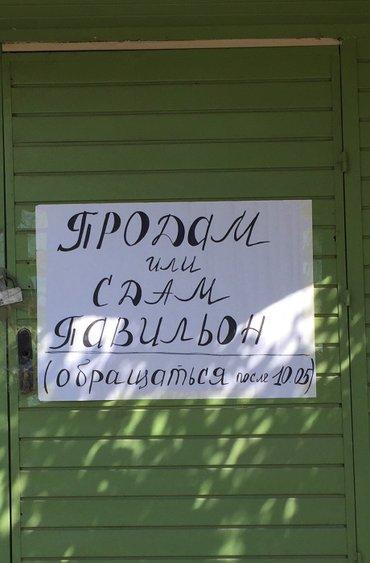 Продам Павильон , село Кок Жар ул Тулеева 29, , в Бишкек