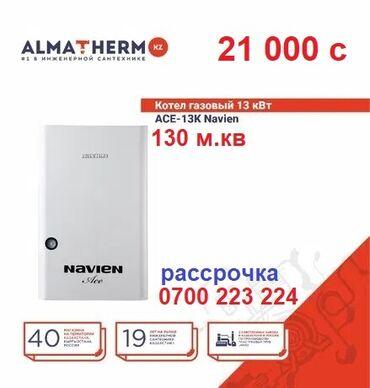 газовые горелки для котлов в бишкеке в Кыргызстан: Котел газовый 13 квт ace-13k navienкотел газовый