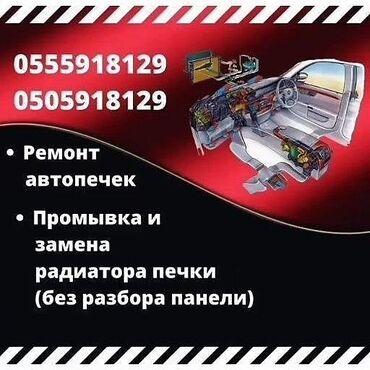 установка сигнализации на авто бишкек в Кыргызстан: Ищу работу на выгодных условиях! Имеется свой аппарат для промывки
