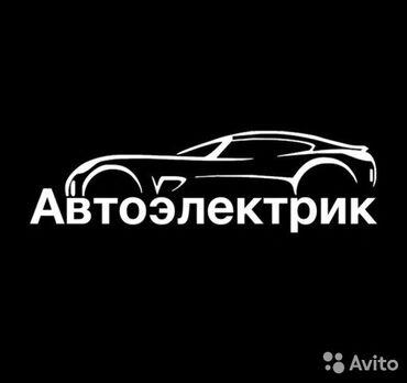 Электрик требуется - Кыргызстан: Требуется авто электрик на СТО. Обязательно опыт работы. Район СТО -