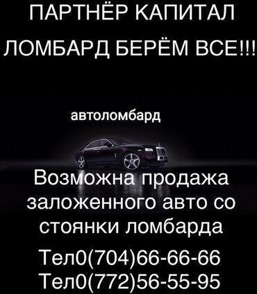 Другие услуги - Бишкек: Ломбард «Партнёр капитал»с.Лебединовка проспект Победы 7 А.Берем