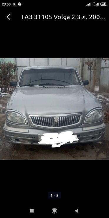 Транспорт - Кербен: ГАЗ 31105 Volga 2.3 л. 2000   111111 км