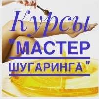 Курс обучение шугаринг. воск. Индивидуальное обучение! 100% практика! в Бишкек