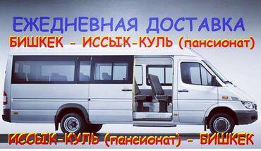 Иссык-Куль Бус   18 мест